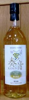 【新発売】信濃ワイン 奏音 かのん 酸化防止剤無添加 白甘口 720ml