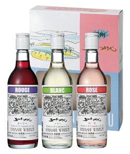 ★五一わいん★ミニワイン3本セット 赤 白 ロゼ 180ml 各1本 3本入り五一ワイン