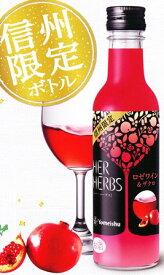 【信州限定発売】養命酒 ハー・ハーブス HER HERBS ロゼワイン&ザクロ 200ml瓶 12本