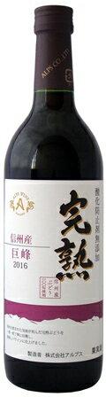 【2017年新物】アルプスワイン 新酒 信州ヌーボー 2017 完熟 巨峰 720mll酸化防止剤無添加(旧名 旬醸)