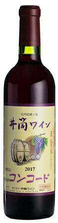井筒無添加新酒ワイン 2017年 コンコード  720ml イヅツ 桔梗ヶ原井筒ワイン