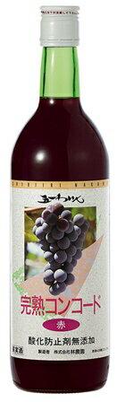 ★五一わいん★酸化防止剤無添加  完熟コンコード 赤  720ml五一ワイン