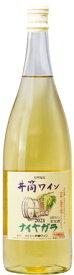 【2021年12月頃発売 予約商品】井筒ワイン無添加新酒ワイン 2021年 ナイヤガラ 白 1800ml瓶 イヅツワイン 桔梗ヶ原1.8L