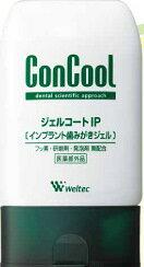 ジェルコートIP  90gインプラント歯みがきジェル 歯磨剤 ウェルテック(株)