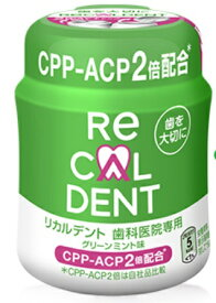 【送料無料】歯科専用ガムリカルデント 粒ガム ボトル歯科医院専用RECALDENT 140g×6本 グリーンミント味
