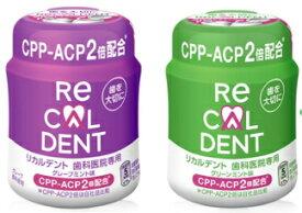 【送料無料】歯科専用ガムリカルデント 粒ガム ボトル歯科医院専用RECALDENT 140g×12本 グレープミント味グリーンミント味