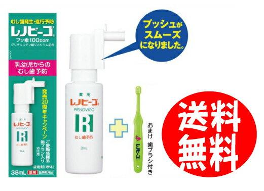 【メール便送料無料】レノビーゴ 38ml 【歯科専売品】ゾンネボード製薬