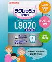 【メール便送料無料】歯科医院専売ラクレッシュ PRO90粒入(約30日分)L8020乳酸菌タブレット
