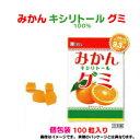みかんキシリトールグミキシリトール100% 1袋100粒 個包装