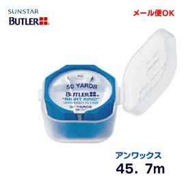 【メール便OK】バトラーデンタルフロス#850PJブルーサンスターアンワックス