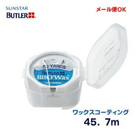 【メール便OK】バトラーデンタルフロス#950PJホワイトサンスターワックスコーティング