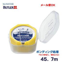 【メール便OK】バトラーデンタルフロス#550PJイエローサンスターボンディング処理でベタつきがなく、切れにくいタイプ。