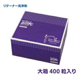 リテーナーブライトオーラルケア大箱400粒入りリテーナー洗浄剤