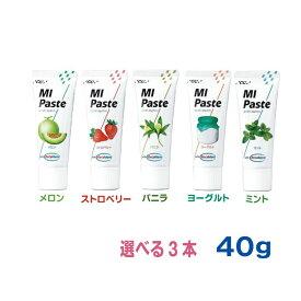 選べる3本セットジーシーMI Paste エムアイ ペースト40g GC