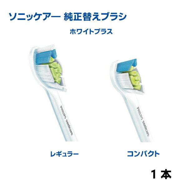 ソニッケアーホワイトプラス(旧ダイヤモンドクリーン) 替えブラシ 1本入(レギュラー/コンパクト)フィリップス