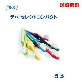 【メール便送料無料】テペ TePeセレクトコンパクト歯ブラシ 5本クロスフィールド
