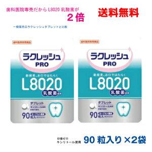 【メール便送料無料】歯科医院専売ラクレッシュ PRO90粒入(約30日分)×2袋L8020乳酸菌タブレット