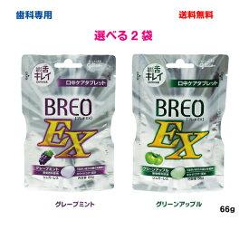 【メール便送料無料】選べる2袋ブレオEX口中ケアタブレット江崎グリコ歯科専売品