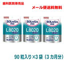 【メール便送料無料】歯科医院専売ラクレッシュ PRO90粒入(約30日分)×3袋L8020乳酸菌タブレット