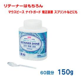 Newデザインリテーナーシャイン顆粒 150g60回分JM Orthoリテーナー洗浄剤