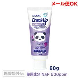 チェックアップ コドモ 500 ぶどう60g Check-Up kodomo 500ライオン
