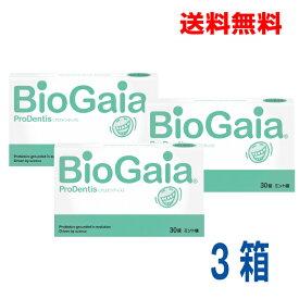 【本州送料無料】プロデンティス 30錠(約30日分)×3箱ProDentis BioGaiaタブレットタイプバイオガイア北海道・四国・九州行きは追加送料220円かかります