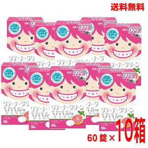 【本州送料無料】歯科用リテーナークリーンVIVAピンクグレープフルーツミント60錠×10箱リテーナー洗浄剤北海道・四国・九州行きは追加送料220円かかります。白元アースモリムラ