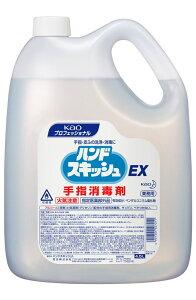 業務用ハンドスキッシュ EX4.5L手指消毒剤花王KAOプロフェッショナル詰め替え用