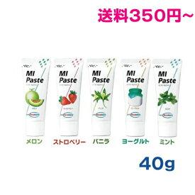 【定形外郵便OK350円】ジーシーMI Pasteエムアイ ペースト40g GCMIペースト