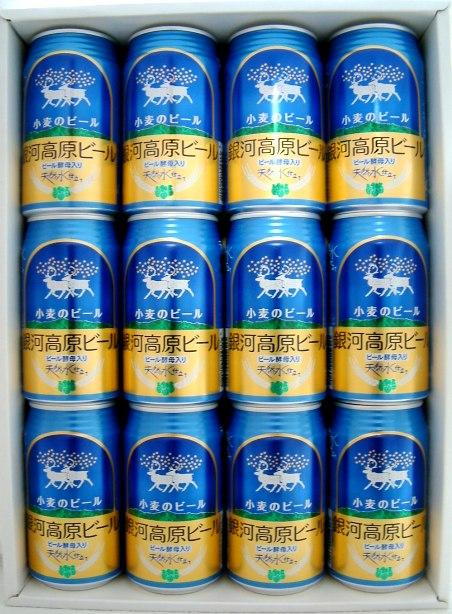★銀河高原ビール 小麦のビール★ 350ml 12本 贈答箱入り岩手県産