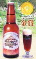 南信州ビールアンバーエール330ml瓶
