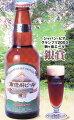 南信州ビール季節限定インディアペールエール330ml瓶
