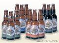 南信州ビール330ml瓶12本セット