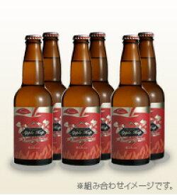 南信州ビール りんごの発泡酒 アップルホップ 330ml瓶 6本セットクール便にて発送