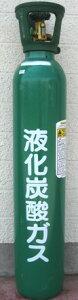 空ボンベとの交換! 炭酸ガス充填 液化炭酸ガスボンベ 10kg入りみどボン ミドボンサッポロビール CO2ボンベボンベ込み総重量26.7kg高さ約960mm本商品の送料は、危険物のため当店提示
