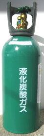 【本州のみ送料無料】液化炭酸ガスボンベ充填済み 5kg入りみどボン ミドボンサッポロビール CO2ボンベボンベ込み総重量約12〜13kg北海道・四国・九州行きは追加送料220円かかります。西濃運輸にて発送