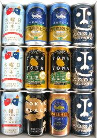 【プレミアムビールギフト】水曜日のネコインドの青鬼小麦のビールよなよなエール東京ブラックペールエール 350ml12本ご贈答に ご自分にも