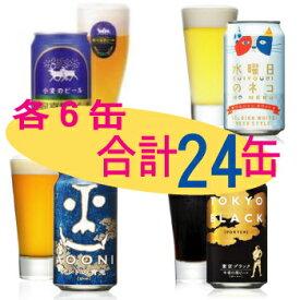 【本州のみ 送料無料・送料込み】銀河高原ビール(小麦のビール) 水曜日のネコ 東京ブラック インドの青鬼 350ml缶 各6本 計24本入りヤッホーブルーイング1ケース当たり北海道・四国・九州行きは追加送料220円かかります。