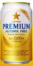 サッポロ プレミアムアルコールフリー 350ml缶 24本入り9kg