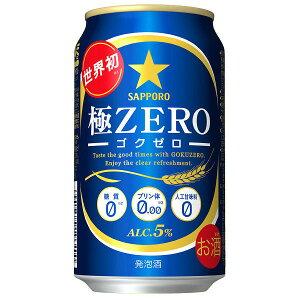 サッポロ 新 極ゼロ ゴクゼロ 350ml缶 24本入り