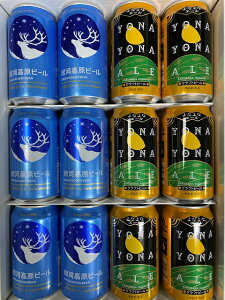 お祝い・内祝いに!大人気地ビールの飲み比べギフト!!!よなよなエールと銀河高原ビール小麦のビール350mlそれぞれ6缶ギフト箱入り