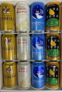【プレミアムビールギフト】よなよなエール銀河高原ビール小麦のビールエビスエビス華みやびビール 12本 ギフト ÝGESご贈答に ご自分にも