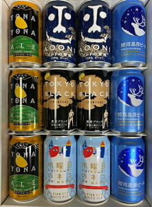 【プレミアムビールギフト】よなよなエール3本インドの青鬼2本TOKYO BLACK(東京ブラック)2本水曜日のネコ2本銀河高原ビール3本350ml缶×12本 ギフトy3a2t2n2g3 ご贈答に ご自分にも