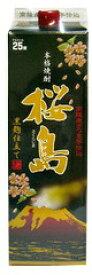 南薩摩産さつま芋仕込み 黒麹仕立て 桜島 25度 1800ml紙パック 1.8L本坊酒造