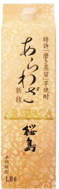 あらわざ 桜島 25度 1800ml紙パック 1.8L本坊酒造