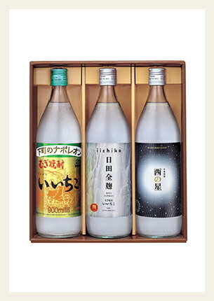 いいちこプレミアムギフトいいちこ・いいちこ日田全麹・西の星 900ml 3本三和酒類 IZN-30