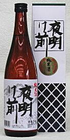 信州の地酒◆夜明け前 純米酒◆720ml 小野酒造
