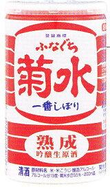 熟成ふなぐち 菊水 熟成舟口一番しぼり熟成吟醸生原酒200ml缶×30本入り