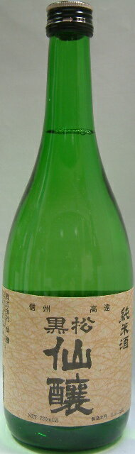 黒松仙醸 純米酒 720ml 箱入り桜で有名な信州高遠の地酒です!