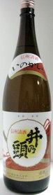 信州の地酒 井の頭 信州 1800ml瓶 漆戸醸造 1.8L井乃頭 井ノ頭順次漆戸醸造から春日酒造に変更になります。